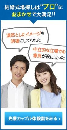 """結婚式場探しは""""プロ""""におまかせで大満足!!"""