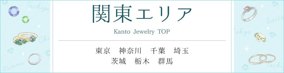関東エリアTOP