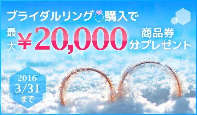 新春 結婚指輪・婚約指輪購入応援キャンペーン!ブライダルリング購入で最大20,000円分商品券がもらえるキャンペーン実施中!