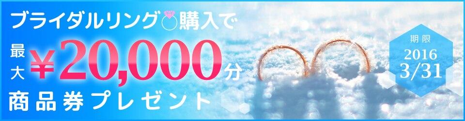 2016新春指輪購入応援キャンペーン!ブライダルリング購入で最大20,000円分商品券がもらえるキャンペーン実施中!