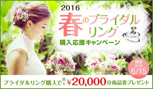 春の結婚指輪・婚約指輪購入応援キャンペーン!ブライダルリング購入で最大20,000円分商品券がもらえるキャンペーン実施中!