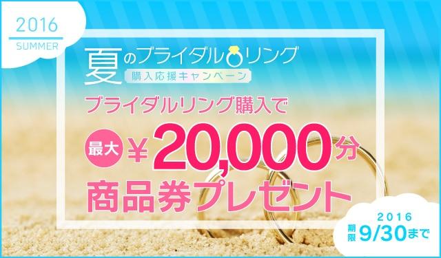 夏の結婚指輪・婚約指輪購入応援キャンペーン!ブライダルリング購入で最大20,000円分商品券がもらえるキャンペーン実施中!