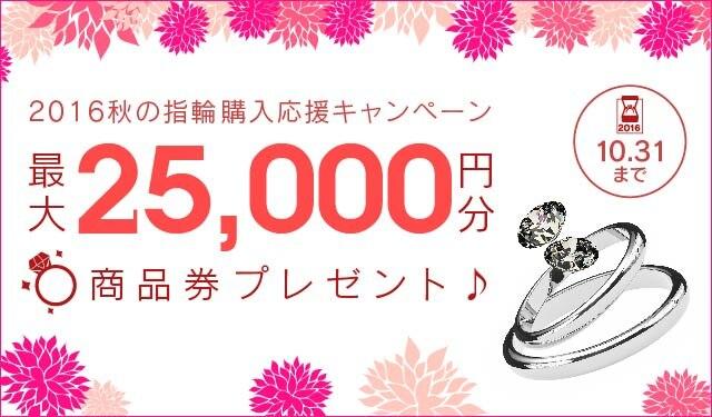 秋の結婚指輪・婚約指輪購入応援キャンペーン!ブライダルリング購入で最大25,000円分商品券がもらえるキャンペーン実施中!