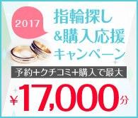新春 指輪探し&購入応援キャンペーン!ブライダルリング購入で最大17,000円分商品券がもらえるキャンペーン実施中!