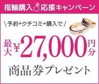 春の指輪探し&購入応援キャンペーン!ブライダルリング購入で最大27,000円分商品券がもらえるキャンペーン実施中!