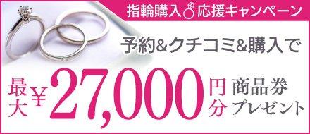 夏の指輪探し&購入応援キャンペーン!ブライダルリング購入で最大27,000円分商品券がもらえるキャンペーン実施中!