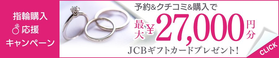 2017夏の指輪探し&購入応援キャンペーン!ブライダルリング購入+クチコミで最大27,000円分商品券がもらえるキャンペーン実施中!