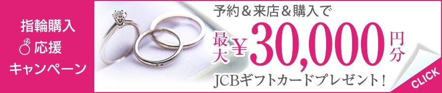 2017秋の指輪探し&購入応援キャンペーン!ブライダルリング購入で最大30,000円分商品券がもらえるキャンペーン実施中!
