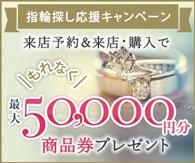 冬の指輪探し購入応援キャンペーン!ブライダルリング購入で最大50,000円分商品券がもらえるキャンペーン実施中!