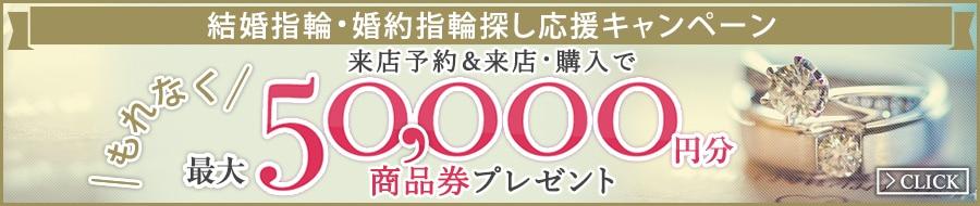 2017-2018 冬の指輪探し購入応援キャンペーン!ブライダルリング購入で最大50,000円分商品券がもらえるキャンペーン実施中!