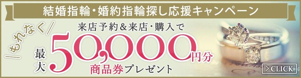 指輪購入応援キャンペーン 予約 & 購入で 最大50,000円分 JCBギフトカードプレゼント