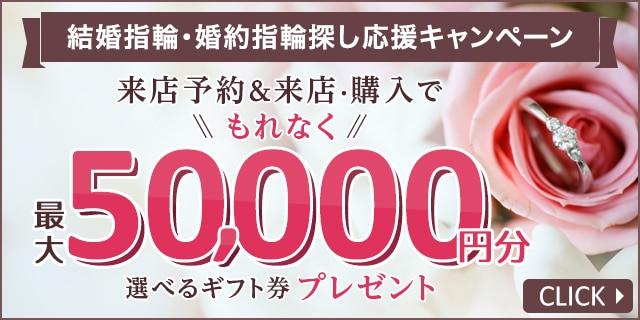 春の指輪探し&購入応援キャンペーン!ブライダルリング購入で最大50,000円分商品券がもらえるキャンペーン実施中!
