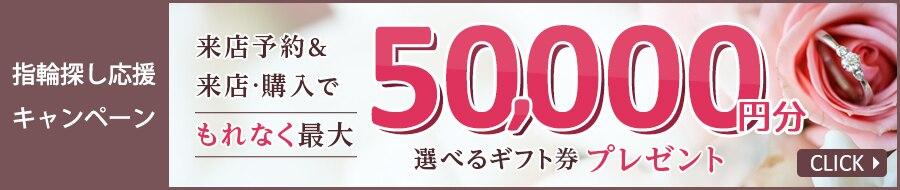 2018 春の指輪探し購入応援キャンペーン!ブライダルリング購入で最大50,000円分商品券がもらえるキャンペーン実施中!