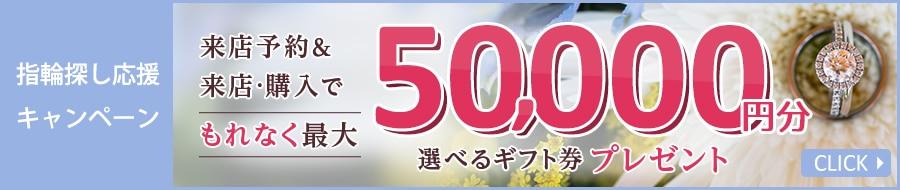 2018年春夏 結婚指輪・婚約指輪探し応援キャンペーン!ブライダルリング購入で最大50,000円分の電子マネーギフトがもらえるキャンペーン実施中!