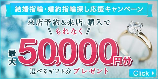 マイナビウエディング経由の指輪購入で、もれなく最大5万円分の電子マネーギフトをプレゼント!