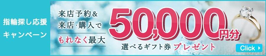 2018年夏 結婚指輪・婚約指輪探し応援キャンペーン!ブライダルリング購入で最大50,000円分の電子マネーギフトがもらえるキャンペーン実施中!