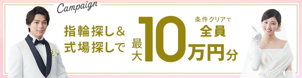 2018年秋 式場探し&指輪探し応援キャンペーン!式場のフェア予約&指輪の購入で最大10万円分の電子マネーをプレゼント!