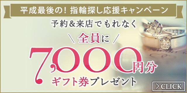 2018-19年冬 平成最後の指輪探し応援キャンペーン!来店予約で7,000円分の電子マネーをもれなくプレゼント!