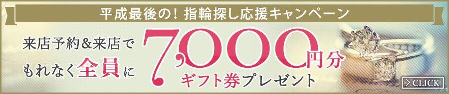 2018-19年冬 平成最後の指輪探し応援キャンペーン!来店予約で7,000円分の電子マネーをもれなく全員にプレゼント!