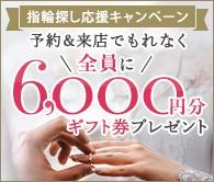 2019年夏 指輪探し応援キャンペーン!来店予約で6,000円分の電子マネーをもれなくプレゼント!