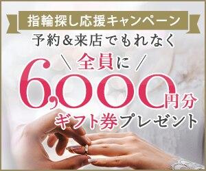 2019年夏の指輪探し応援キャンペーン!来店予約で6,000円分の電子マネーをもれなく全員にプレゼント!