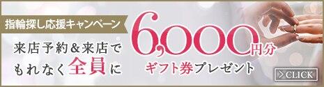 マイナビ経由の予約&来店などで最大10万円分もらえるキャンペーン!