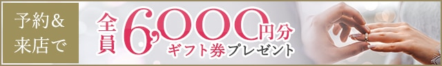 2019年 夏の指輪探し応援キャンペーン!来店予約で6,000円分の電子マネーをもれなく全員にプレゼント!