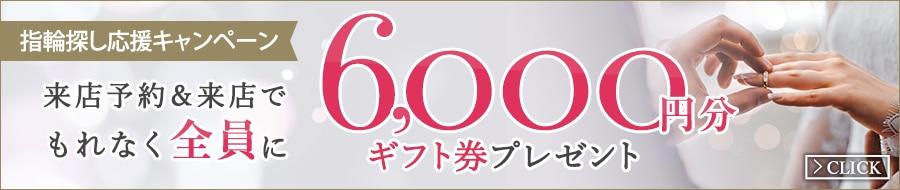 2019年春夏の指輪探し応援キャンペーン!来店予約で6,000円分の電子マネーをもれなく全員にプレゼント!