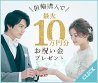マイナビウエディング 8周年記念キャンペーン!指輪購入で最大10万円分の電子マネーをもれなくプレゼント!