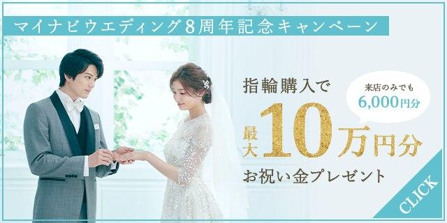 2019-2020 マイナビウエディング 8周年記念キャンペーン!指輪購入で最大10万円分の電子マネーをもれなくプレゼント!