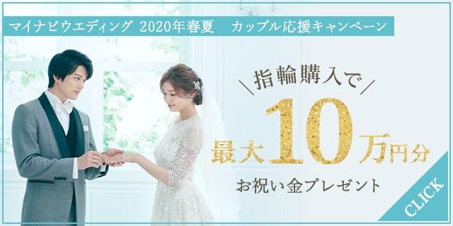 マイナビウエディング 2020年春夏 カップル応援キャンペーン!指輪購入で最大10万円分の電子マネーをもれなくプレゼント!