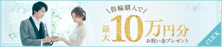 マイナビウエディング 2020年夏 カップル応援キャンペーン!指輪購入で最大10万円分の電子マネーをもれなくプレゼント!