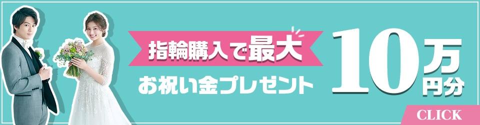 マイナビウエディング 2020年9月度 カップル応援キャンペーン!指輪購入で最大10万円分の電子マネーをもれなくプレゼント!