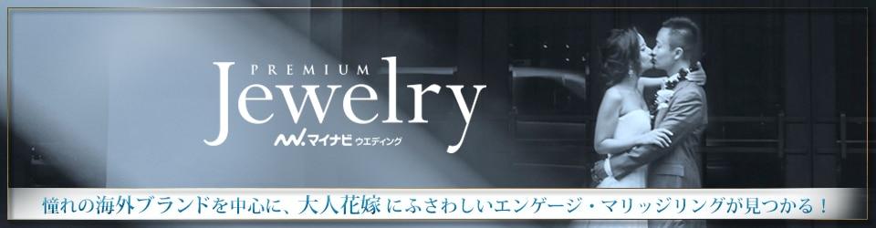 「マイナビウエディングプレミアムジュエリー」では海外ブランドを中心に大人花嫁にふさわしい婚約指輪・結婚指輪をご紹介中です