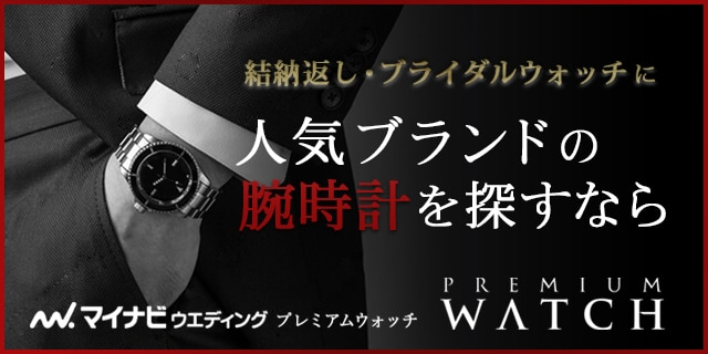 「マイナビウエディングプレミアムウォッチ」では憧れの海外ブランドを中心に人気の高級ブランド腕時計を多数掲載。