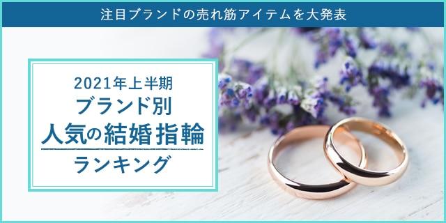 2021上半期結婚指輪ランキング特集