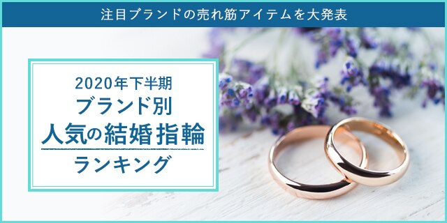 2020下半期結婚指輪ランキング特集