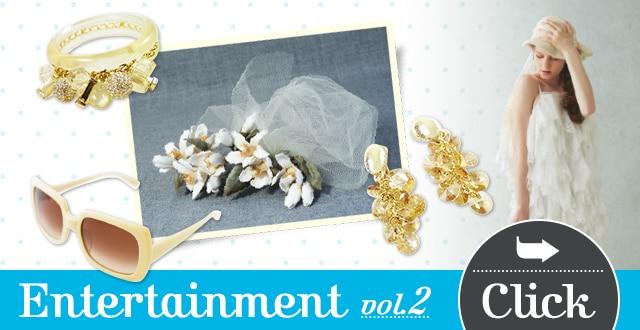 エンターテインメント特集vol.2