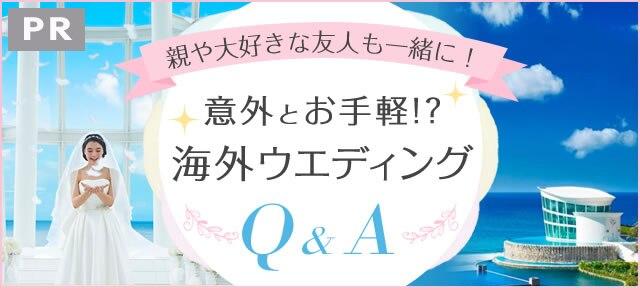 [PR]海外ウエディングQ&A