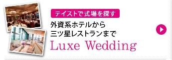 テイストで式場を探す 外資系ホテルから三ツ星レストランまでLuxe Wedding