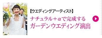【ウエディングアーティスト】ナチュラル+αで完成するガーデンウエディング演出