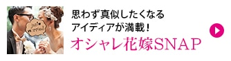 オシャレ花嫁SNAP