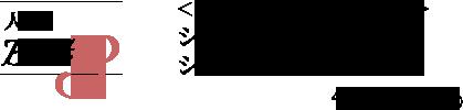 人気BEST3 <バーニーズ ニューヨーク>シューホーン付きシューケアキット  4,104円(税込)