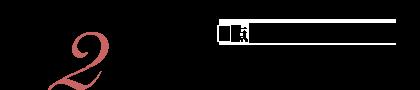 """人気BEST2 <バーニーズ ニューヨーク>ボウルセット""""ガラシア""""  3,000円(税別)"""