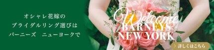 オシャレ花嫁のブライダルリング選びはバーニーズ ニューヨークで
