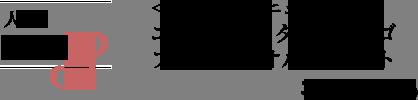 人気BEST3 <バーニーズ ニューヨーク> エンブロイダリーロゴフェイスタオル2枚セット 3,240円(税込)