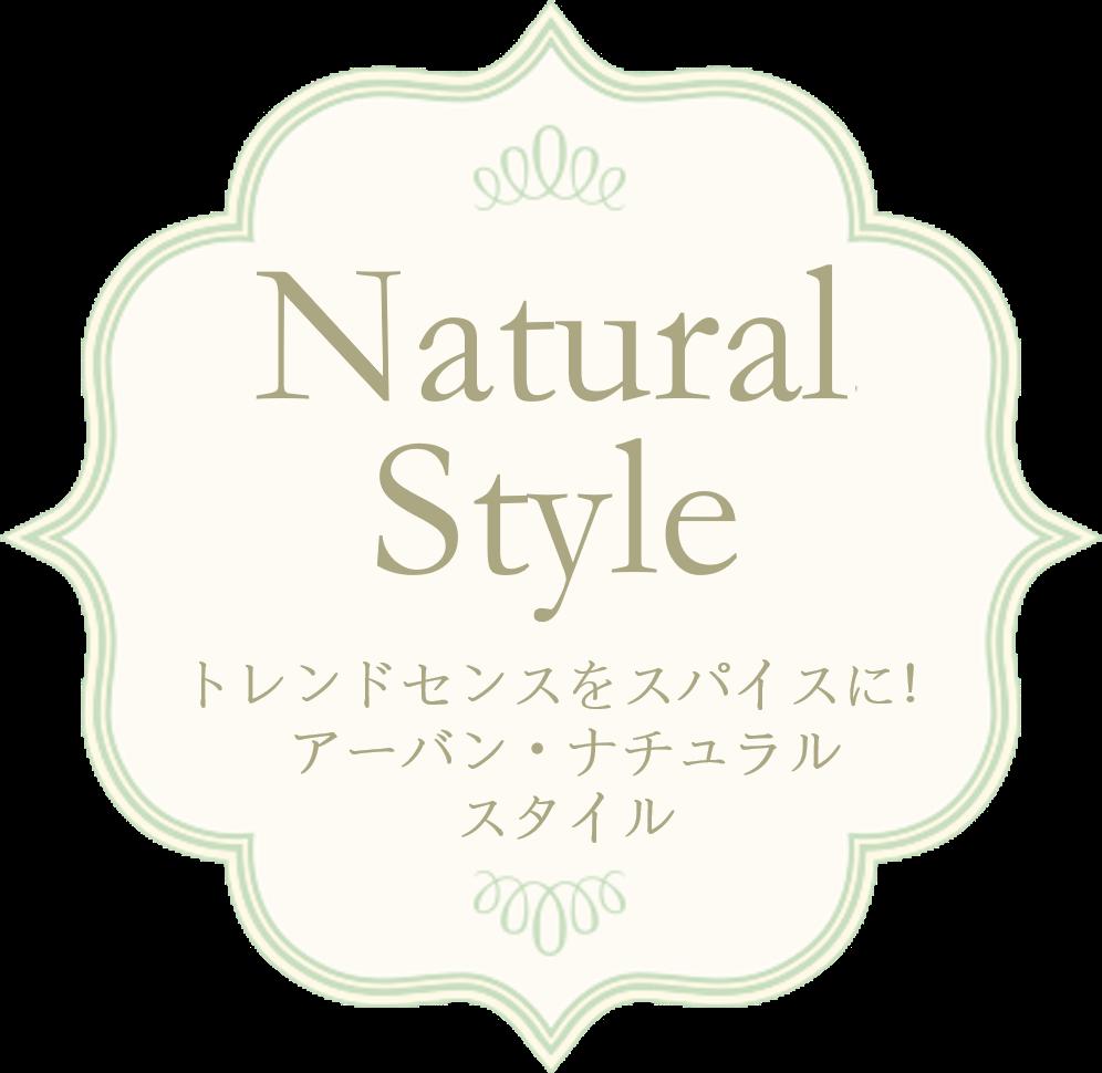 Natural Wedding -トレンドセンスをスパイスに!アーバン・ナチュラルスタイルウエディング-
