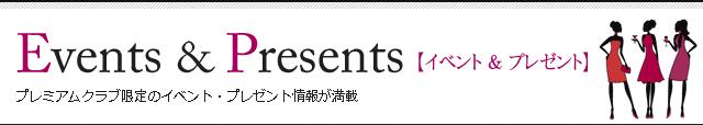 Events & Presents プレミアムクラブ限定のイベント・プレゼント情報が満載