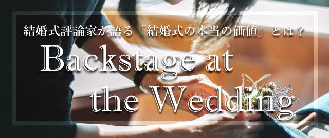 各界のプロフェッショナルが語る、最強ウェディングノウハウ。プレミアム花嫁塾。結婚式評論家が語る「結婚式の本当の価値」とは?  Backstage at the Wedding - 佐伯エリ(結婚式評論家)