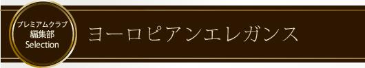 マイナビウエディング プレミアムクラブ編集部Selection! | ヨーロピアンエレガンス